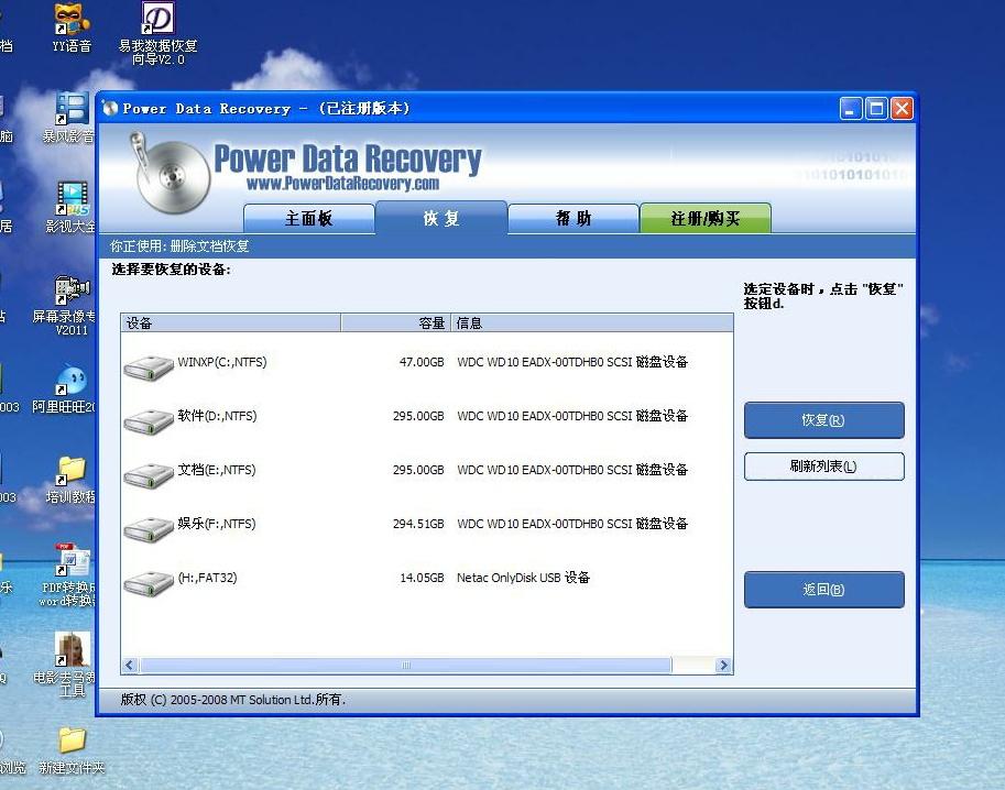 张士玉:硬盘数据恢复软件PowerDataRecovery v4.1.2