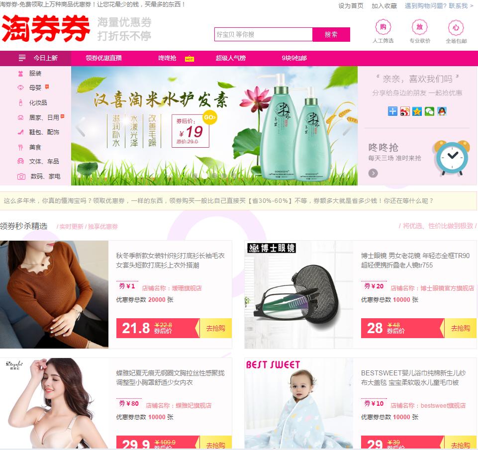淘券券-一个神奇的网站!