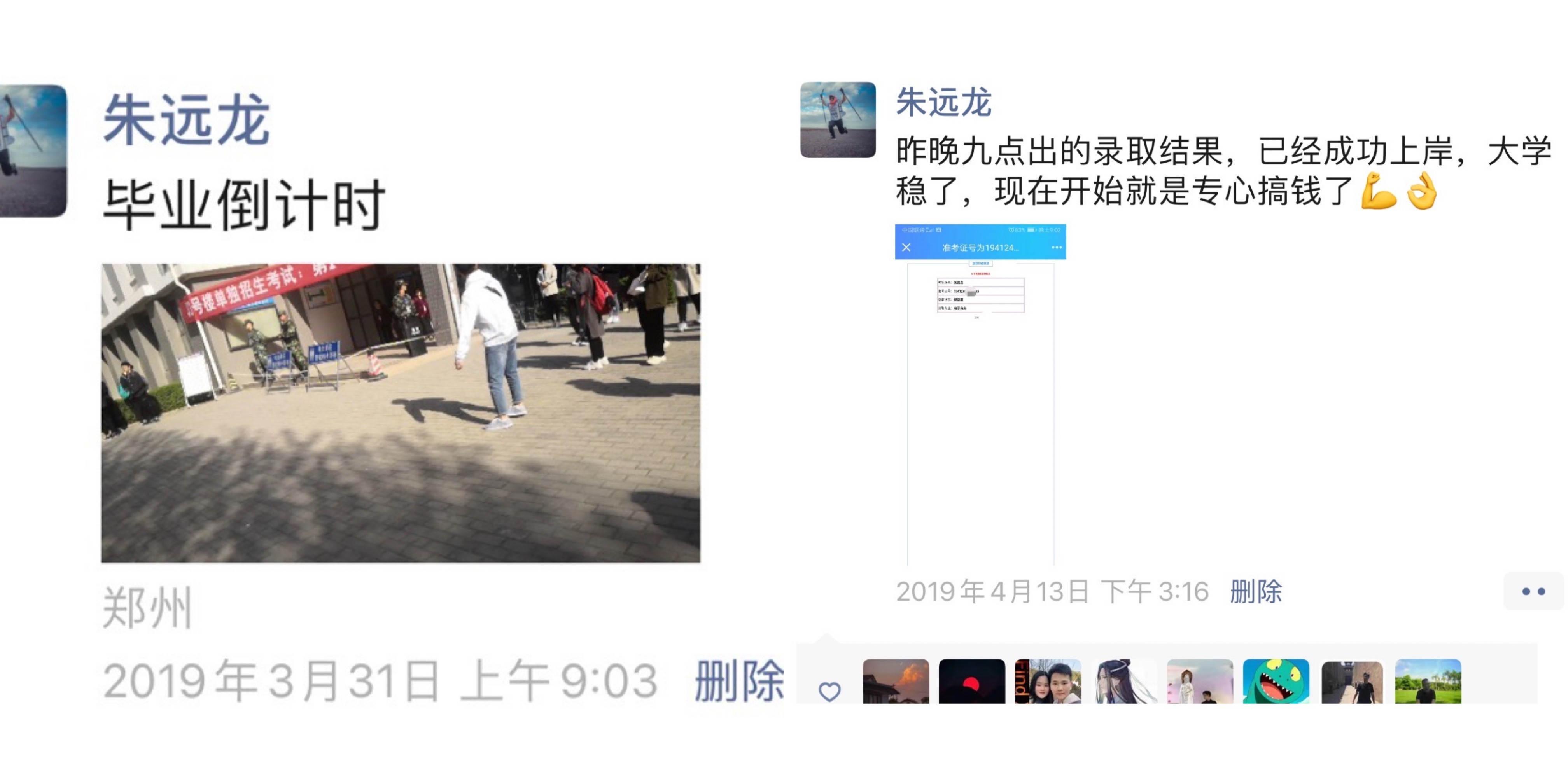 朱远龙结缘28推的故事
